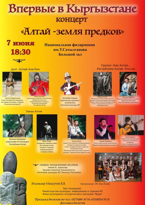"""Концерт """"Алтай - земля предков"""""""