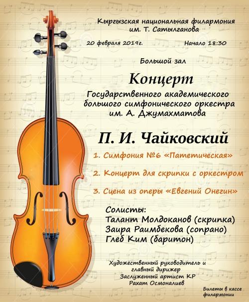 Концерт: Государственный академический большой симфонический оркестр им. А.Джумахматова