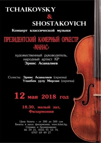 "Концерт классической музыки ""TCHAIKOVSKY & SHOSTAKOVICH"""