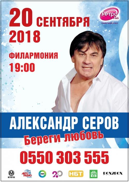 Концерт народного артиста России Александра Серова в Бишкеке