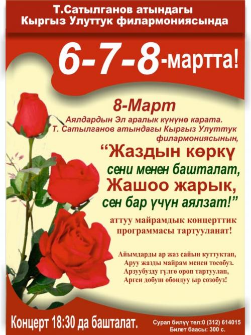 Концерт посвященный к Международному женскому дню 8 марта