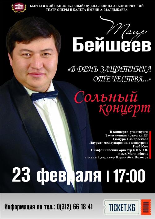 Концерт солиста оперы Таира Бейшеева