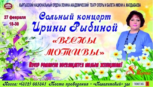 Концерт солистки оперы, лауреата Международного конкурса Ирины Рыбиной