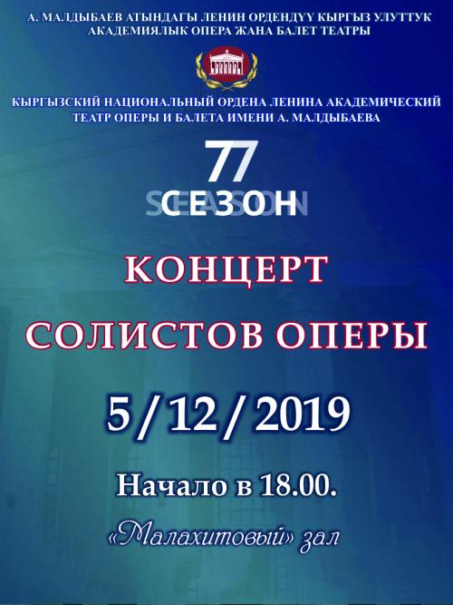 Концерт солистов оперы
