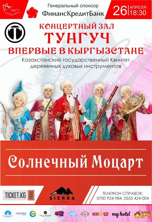 """Концерт """"Солнечный Моцарт"""""""