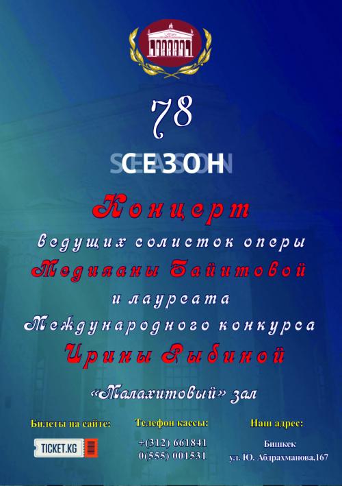 Концерт ведущих солисток оперы Медияаны Байитовой и лауреата Международного конкурса Ирины Рыбиной