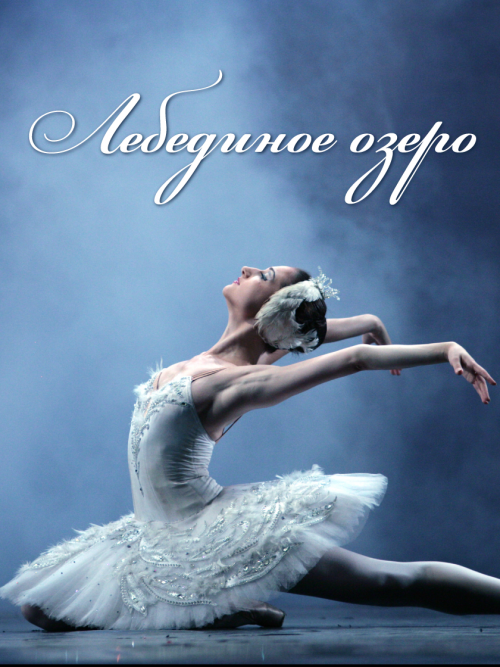 Лебединое озеро. Артисты Большого театра России