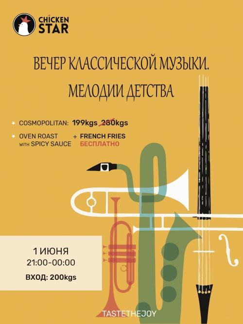 Мелодии детства. Вечер классической музыки.