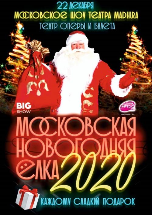 Московская новогодняя Ёлка 2020