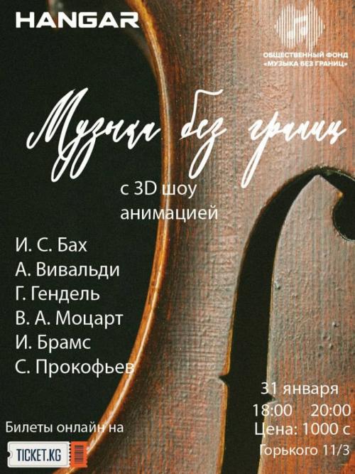 Музыка без границ 3D