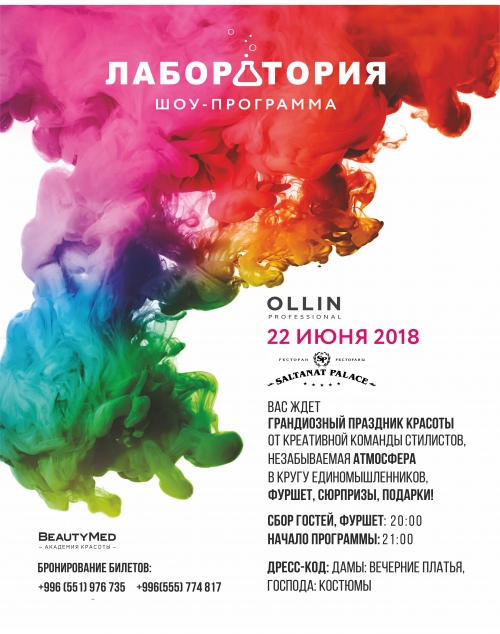 OLLIN HAIR SHOW 2018 «ЛАБОРАТОРИЯ»