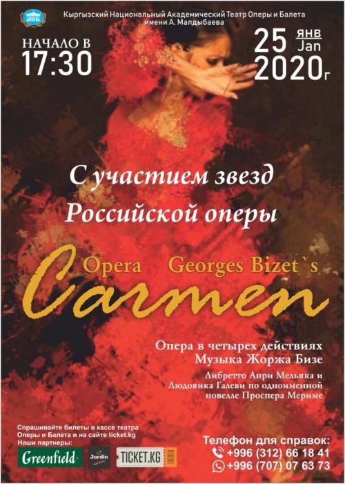 Опера: Кармен
