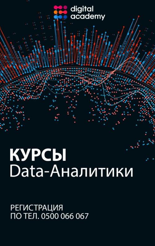 Основы дата-аналитики