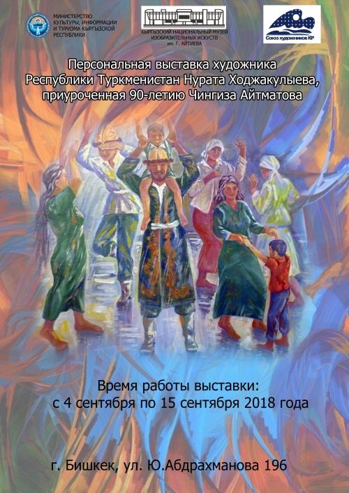Персональная выставка художника Республики Туркменистан Нурата Ходжакулыева, приуроченная 90-летию Чингиза Айтматова