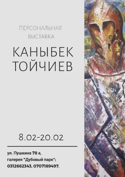 Персональная выставка Каныбека Тойчиева