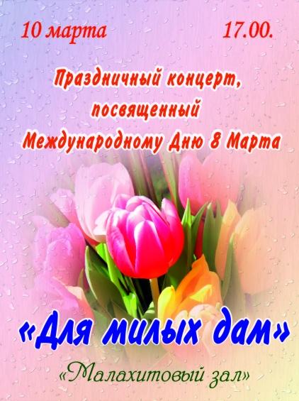 Праздничный концерт,  посвященный Международному женскому дню 8 марта.