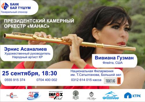 Президентский камерный оркестр «Манас»