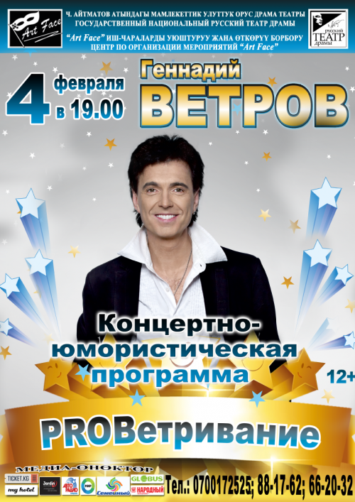 «PROВетривание» Концертно-юмористическая программа Геннадия Ветрова