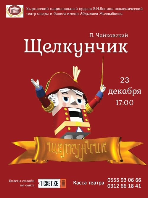 «Щелкунчик» c участием Звёзд балета России