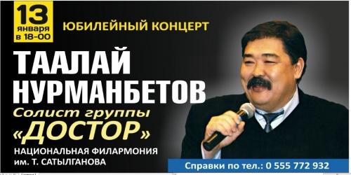 Солист легендарной группы «ДОСТОР», Таалай Нурманбетов, 13 января в 18-00 в Госфилармонии, проводит сольный концерт.