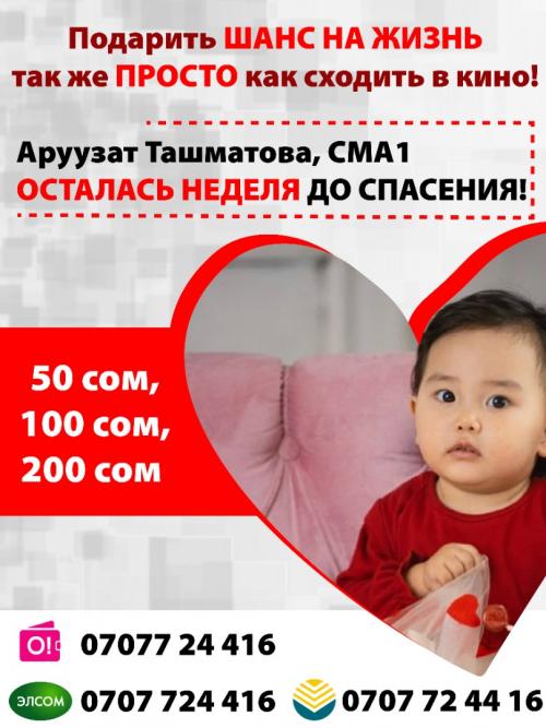 Спаси Аруузат Ташматову