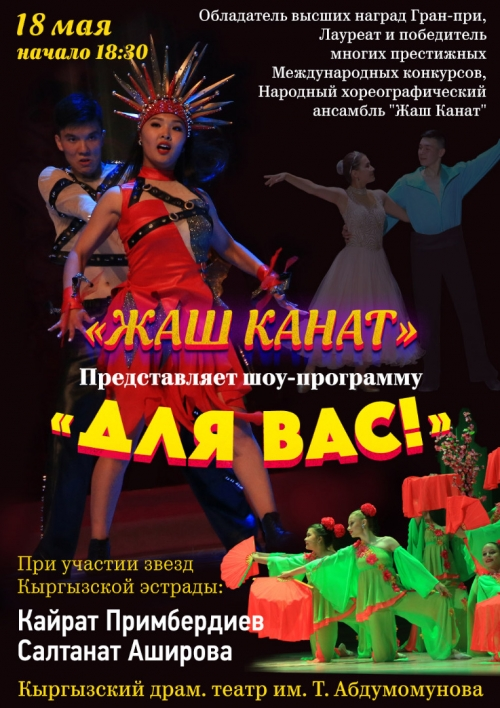 Танцевально-развлекательная шоу-программа «ДЛЯ ВАС»