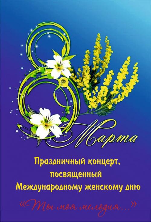 «Ты моя мелодия…» Праздничный концерт, посвященный Международному женскому дню