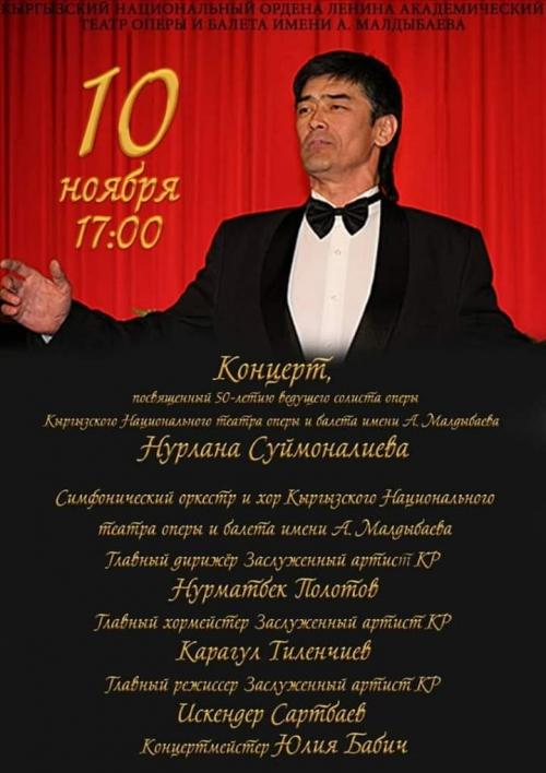 Творческий вечер ведущего солиста оперы Нурлана Суймоналиева