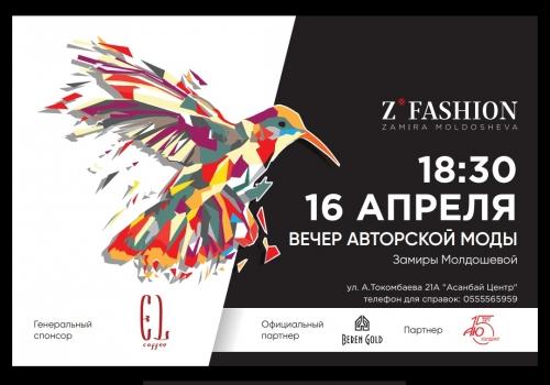 Вечер авторской моды Замиры Молдошевой