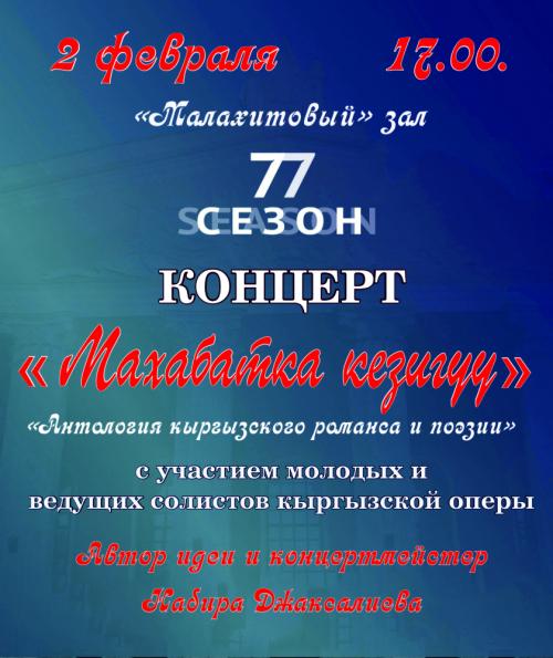 Вечер кыргызского романса и песни «Махабатка кезигүү»