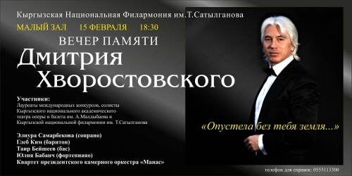 Вечер памяти Дмитрия Хворостовского