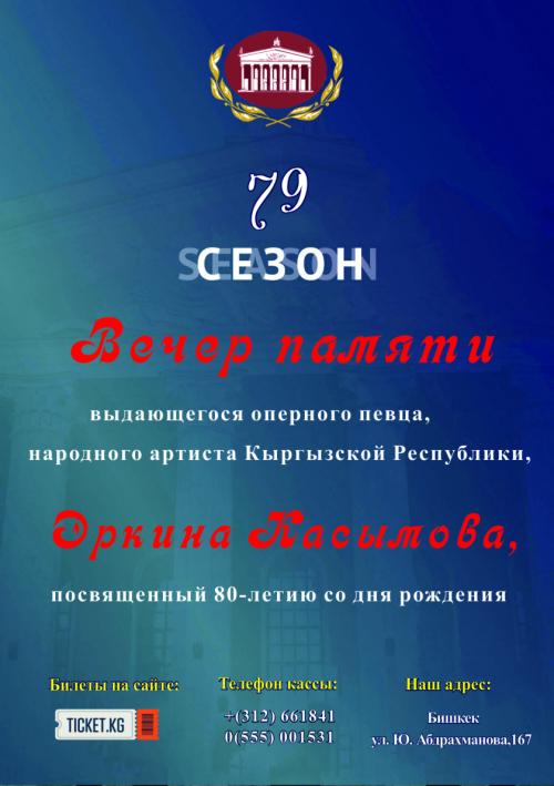 Вечер памяти профессора Эркина Касымова
