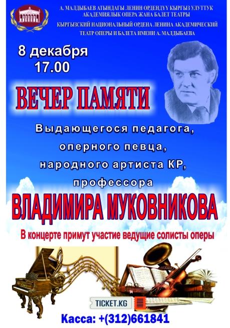 Вечер памяти выдающегося оперного певца Владимира Муковникова