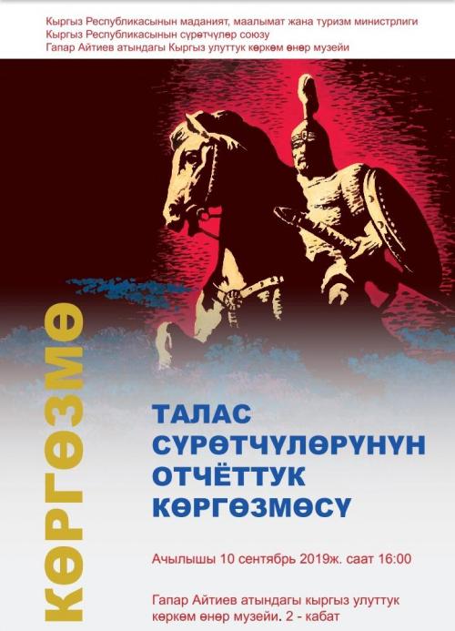 Выставка Таласского филиала Союза художников КР