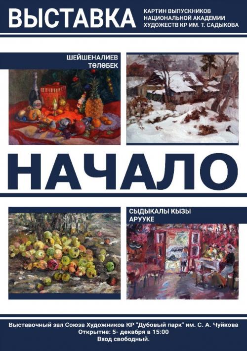 Выставка живописи выпускников Национальной Академии художеств КР им. Т.Садыкова