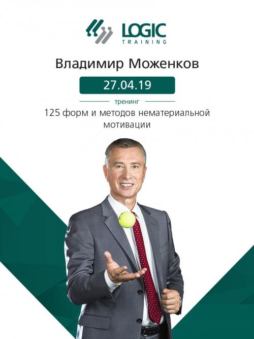 Владимир Моженков: 125 форм и методов нематериальной мотивации.