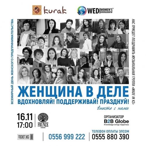 Всемирный день женского предпринимательства