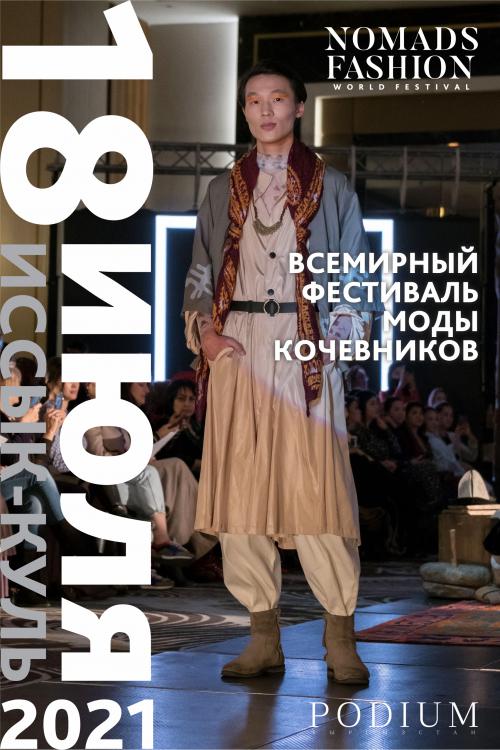 Всемирный фестиваль моды кочевников. День 4