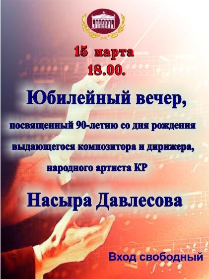 Юбилейный вечер, посвященный 90-летию со дня рождения выдающегося композитора и дирижера, народного артиста КР Насыра Давлесова