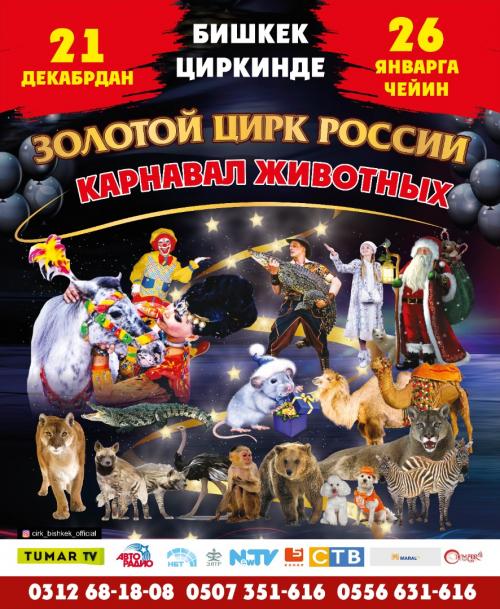 Золотой цирк России. Карнавал животных