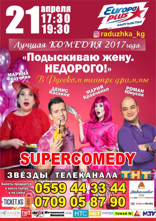 """Звезды Comedy Club и ТНТ в комедии """"Подыскиваю жену. Недорого!"""""""