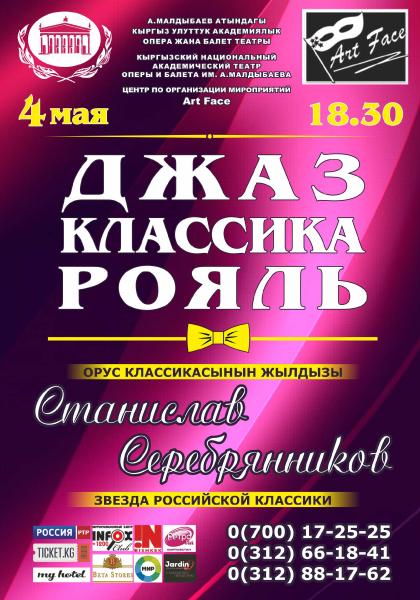 Джаз Классика Рояль - Станислав Серебрянников