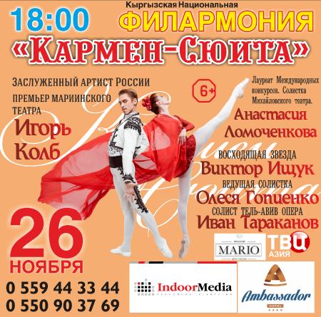 """Кармен-Сюита"" с участием звёзд Русского балета"