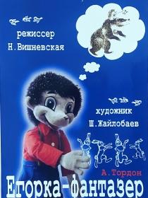 Кыялкеч Егор