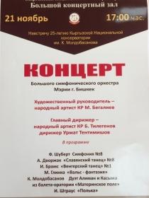 Концерт Большого Симфонического Оркестра мэрии г. Бишкек