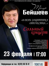 Концерт солиста оперы, лауреата Международного конкурса Таира Бейшеева