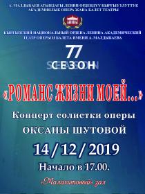 Концерт солистки оперы Оксаны Шутовой «Романс жизни моей…»