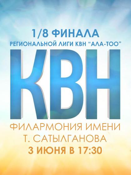 """КВН 1/8 Региональной лиги """"Ала-Тоо"""""""
