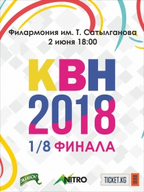 КВН 2018 1/8 финала