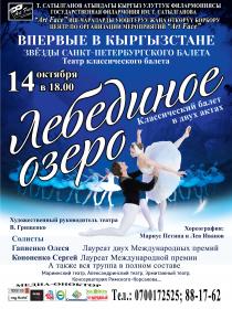 """""""Лебединое озеро"""". Звезды Санкт-Петербургского балета"""